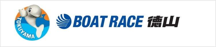 BOAT RACE徳山