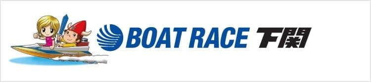 BOAT RACE下関