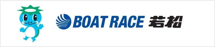 BOAT RACE若松