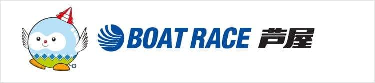 BOAT RACE芦屋