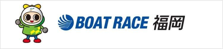 BOAT RACE福岡
