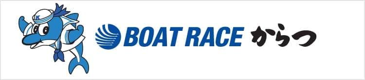 BOAT RACEからつ
