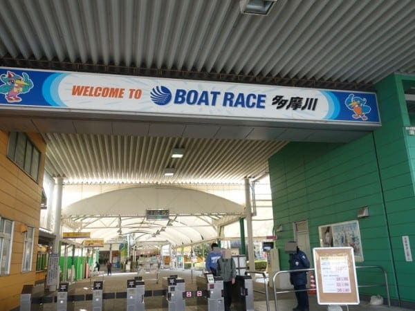 競艇場(ボートレース場)は全国に24箇所