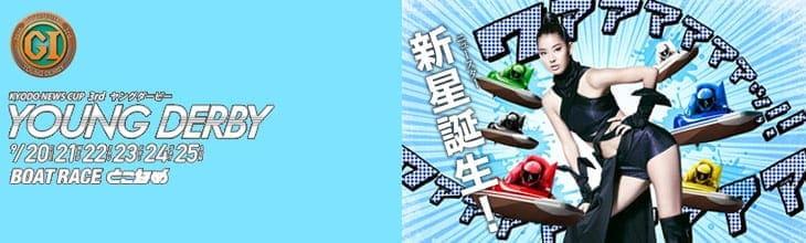 丸野、遠藤、小坂の3選手が優出を争って