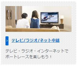 テレビ/ラジオ/ネット中継を選択する
