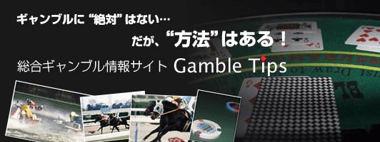Gamble-Tips