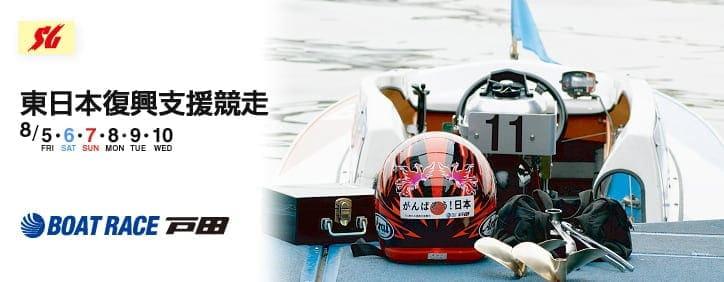 東日本復興支援競走