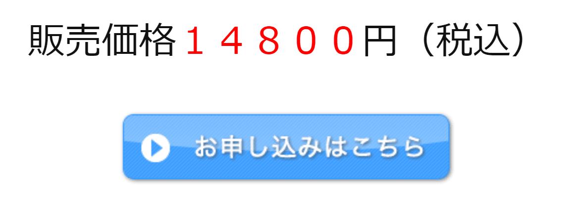 14,800円
