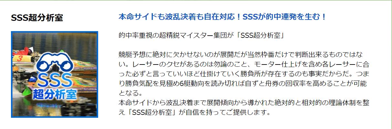 SSS超分析室