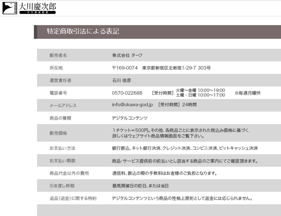 大川慶次郎~パーフェクト馬券メソッド 特定商取引法に基づく表記