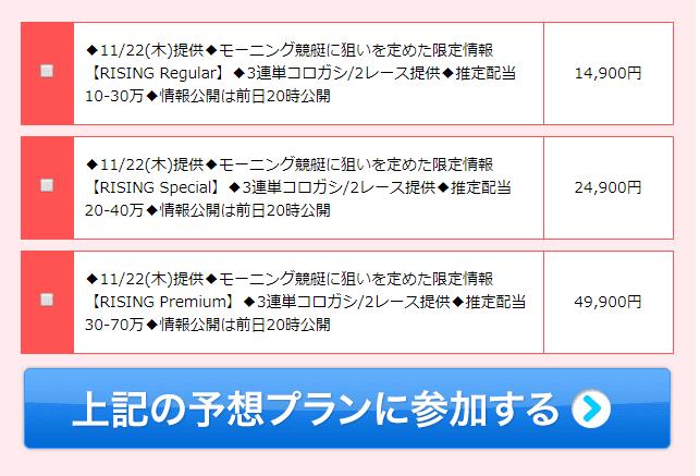 キャンペーン情報 3コース