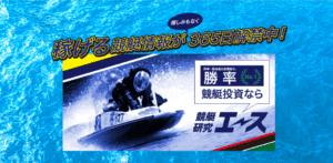 競艇予想サイト「競艇研究エース」は的中実績を捏造している詐欺サイト!?口コミ・評判・予想を調査