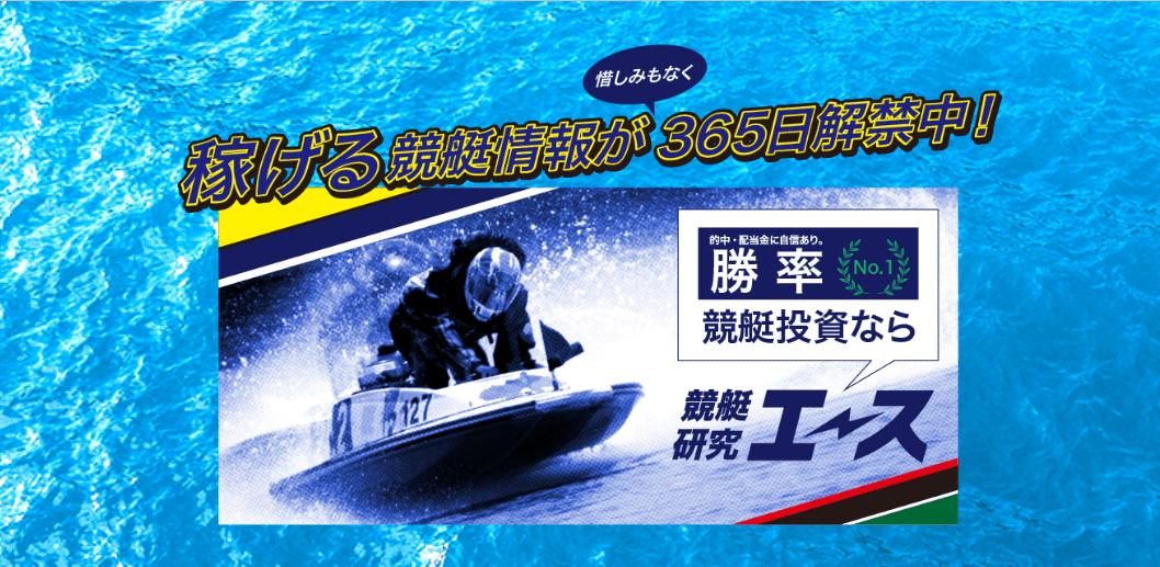 競艇研究エース