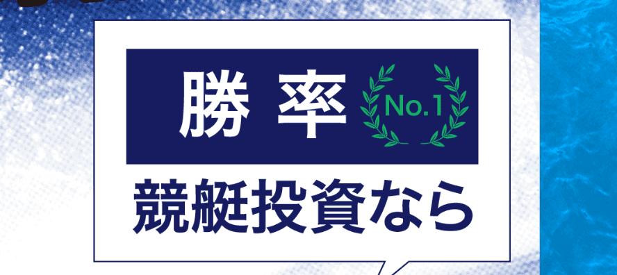 勝率No.1