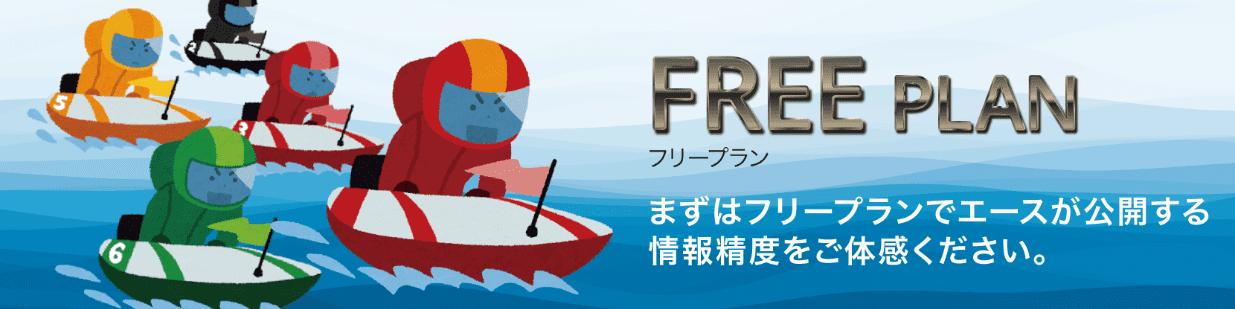 競艇研究エース 無料情報