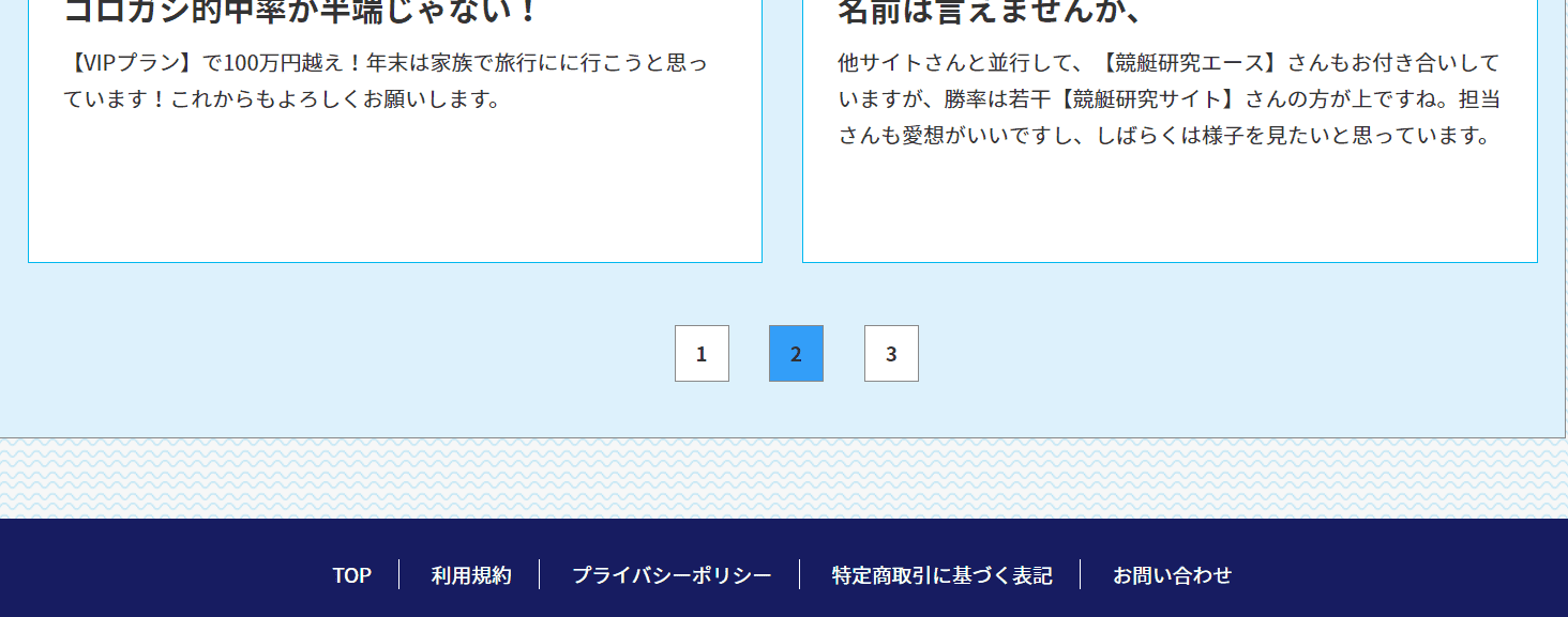 ユーザーボイス ページ下部