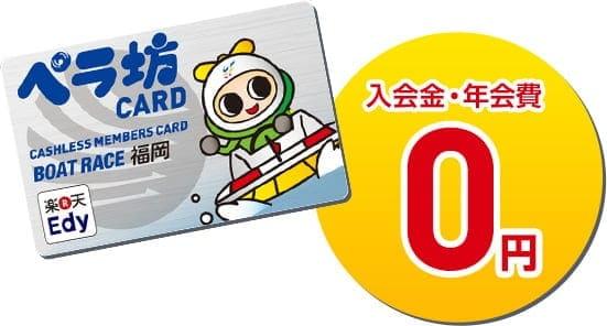 ペラ坊カード