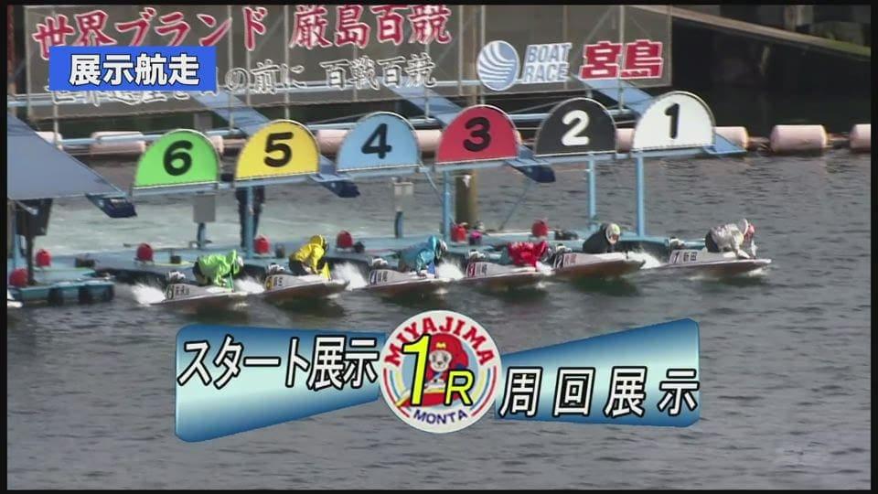 競艇 展示タイム