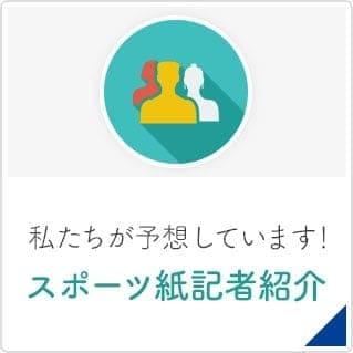 スポーツ紙記者紹介