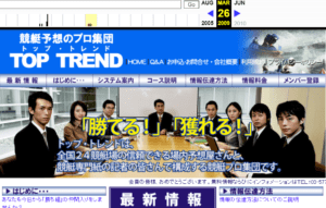 トップトレンド(TOP TREND)は2年間の運営歴の水増しをしていた!?口コミ・2ch・評判を調査