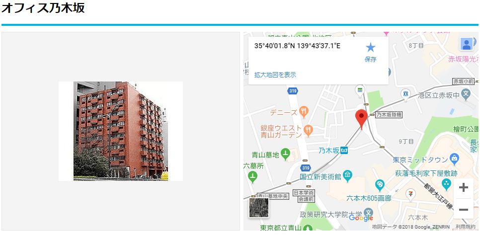 オフィス乃木坂