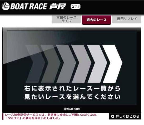 ボートレース芦屋 レースライブ