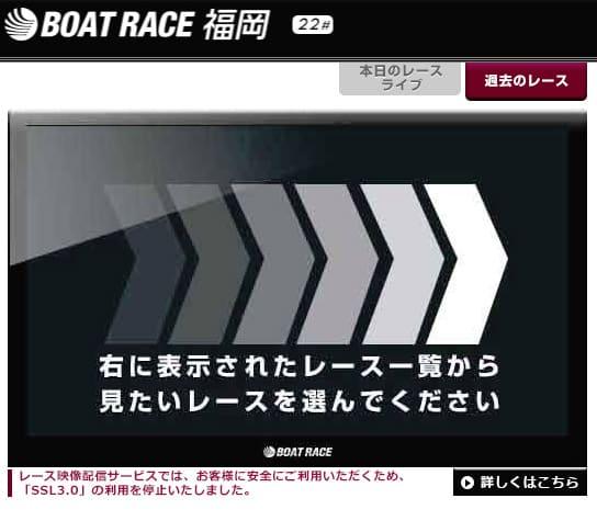 福岡 レースライブ