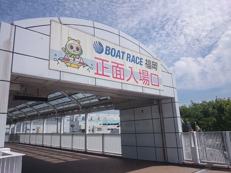 福岡 競艇