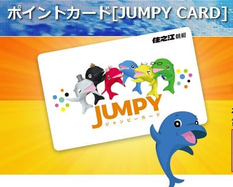 JUMPY CARD