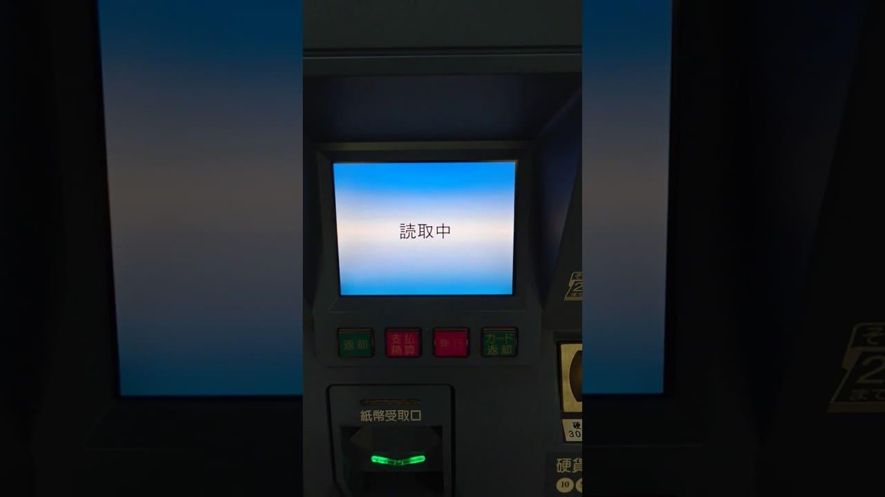 自動払戻機械 限度額