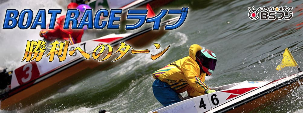 競艇 ~勝利へのターン~