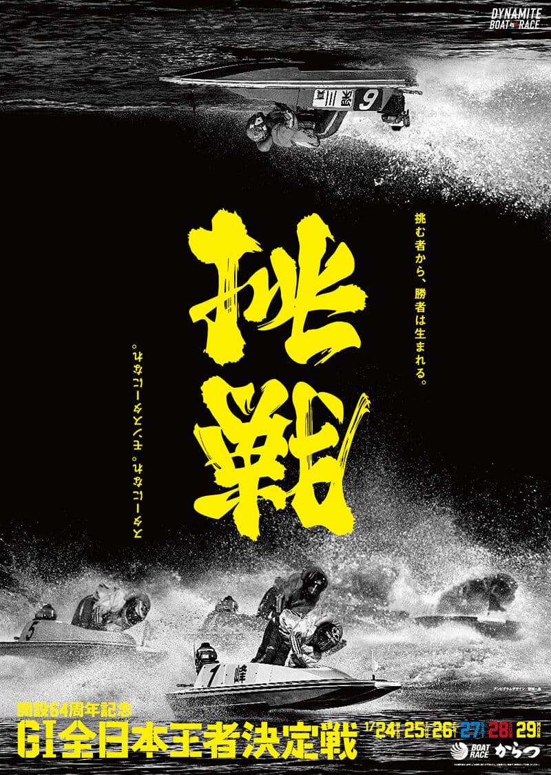 多摩川競艇スマホライブ