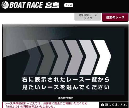 宮島 レースライブ・開催情報