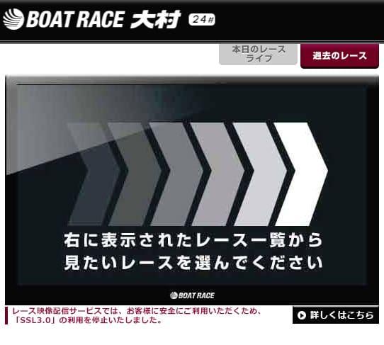 大村 レースライブ・リプレイ映像