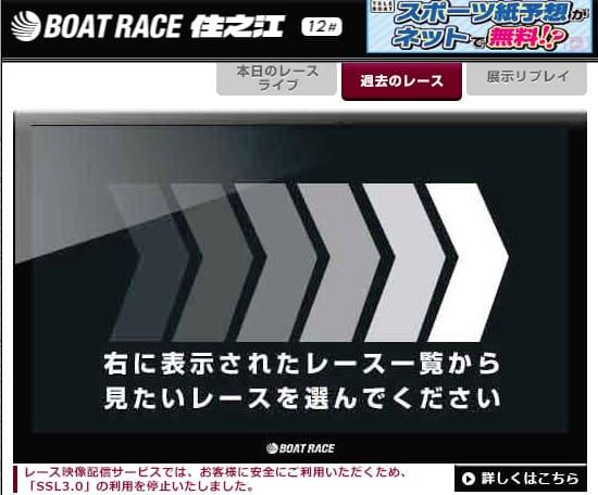 レース 住之江 リプレイ ボート