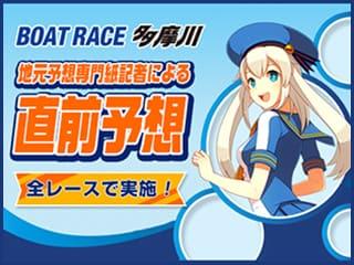 ボートレース多摩川の開催日程