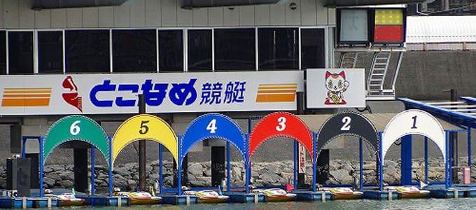 常滑競艇を予想するコツ