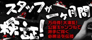 競艇予想サイト「賞金王」のナイター特化型予想は当たるのか!?無料予想の的中率・回収率を検証!