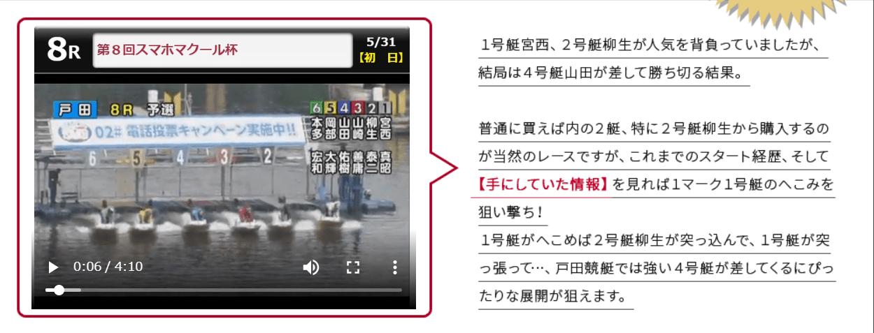 2018年5月31日 戸田8レース