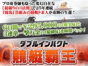 競艇予想サイト「ダブルインパクト競艇覇王」に44,800円を払う価値なし!!口コミ・評判・評価を検証