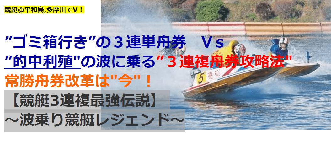 【競艇3連複最強伝説】~波乗り競艇レジェンド~
