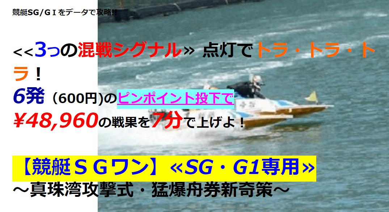 競艇SG1