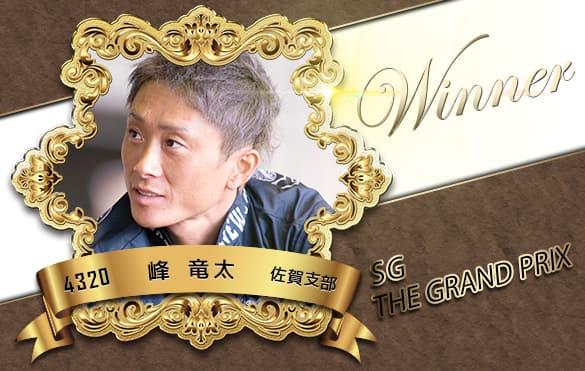 1位(峰竜太選手)