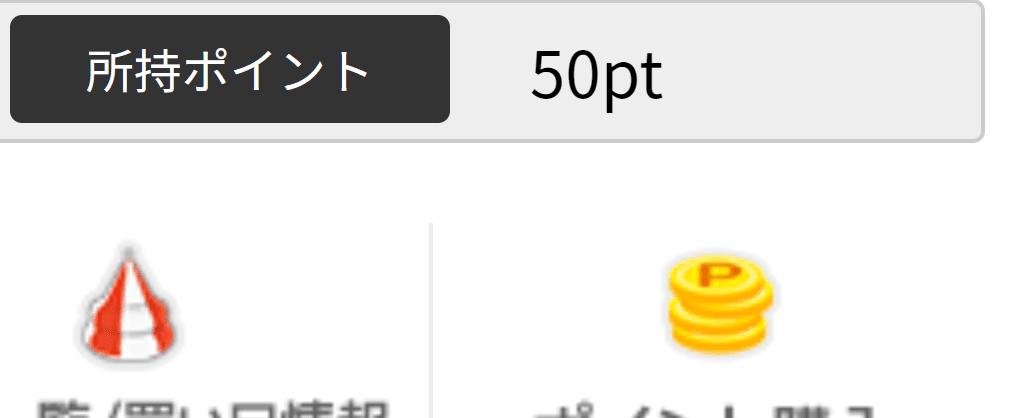 50ポイント 加算