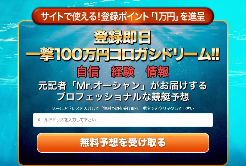 会員登録特典 10,000分のポイント