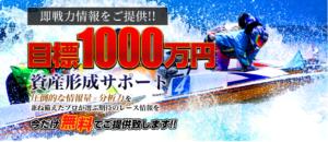 競艇予想サイト「オーシャン(OCEAN)」で1,000万円稼いだ会員は偽物!!口コミ・評判・評価を調査
