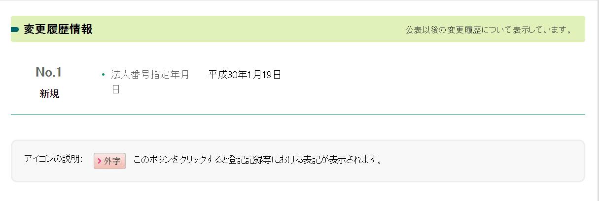 株式会社フライ 法人指定日