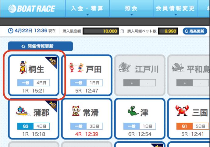 レース場 選択