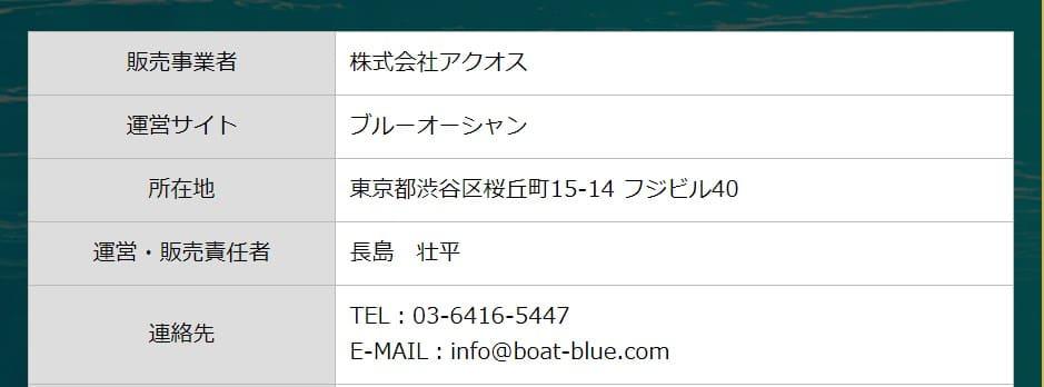 競艇予想サイトブルーオーシャンの運営業者