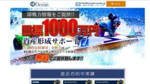 オーシャン(OCEAN)目標1000万円の即戦力情報を提供している競艇予想サイト!無料情報5レースで検証